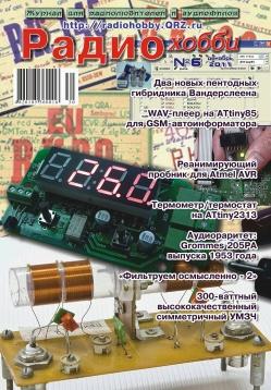 Журнал РадиоХобби № 6 2011