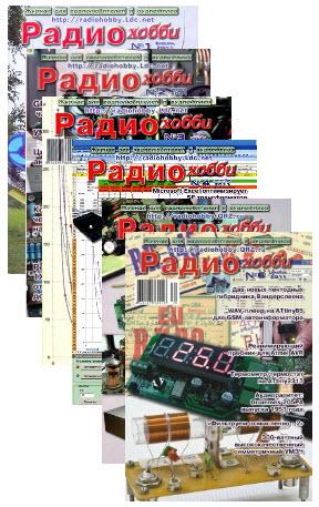 Журнал Радиохобби №№1-6 2011 год (Годовая подшивка)