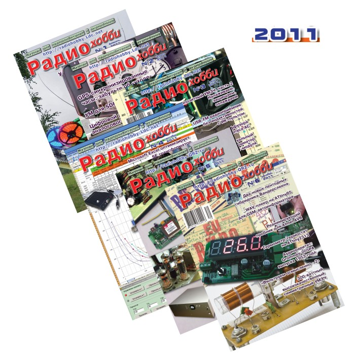 РадиоХобби №1-6,2011 (ориг)