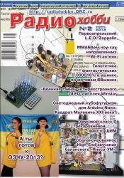 РадиоХобби №2 2013 (демо-версия)
