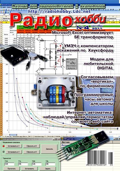 РадиоХобби №4  (82) сентябрь 2011