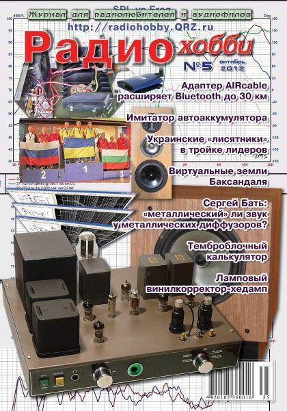 РадиоХобби №5 (89) октябрь 2012