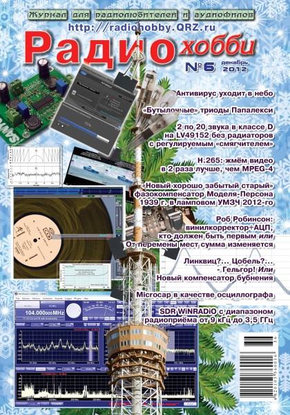 РадиоХобби №6 (90) декабрь 2012
