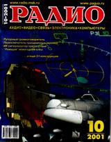 Радио №10 2001