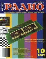 Радио №10 2002