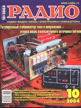 Радио №10 2004