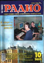 Радио №10 2005
