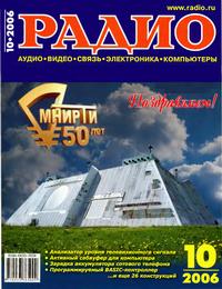 Радио №10 2006