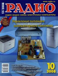 Радио №10 2008г
