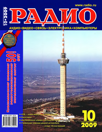 Радио №10 2009г