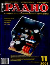Радио №11 2001