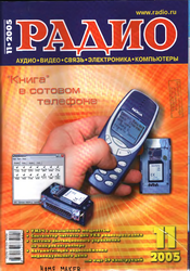 Радио №11 2005