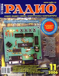 Радио №11 2006