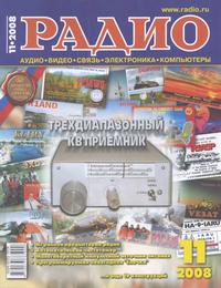Радио №11 2008г