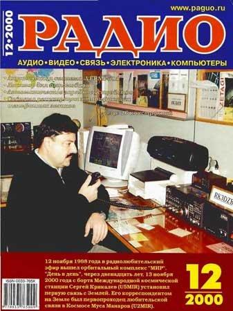 Радио №12 2000