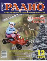 Радио №12 2002