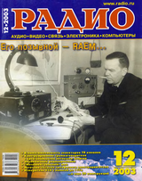 Радио №12 2003