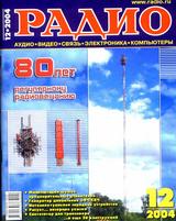 Радио №12 2004