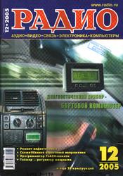 Радио №12 2005