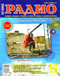 Радио №12 2006