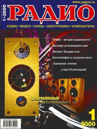 Радио №1 2000