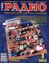 Радио №1 2002