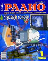 Радио №1 2004