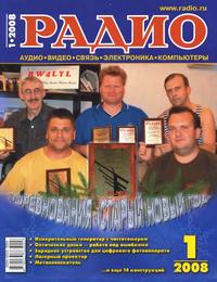 Радио №1 2008г