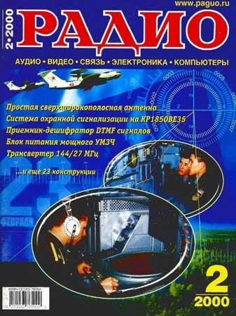 Радио №2 2000
