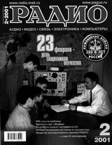 Радио №2 2001