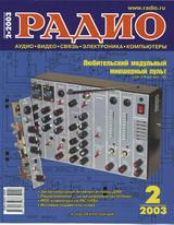 Радио №2 2003