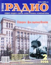 Радио №2 2006