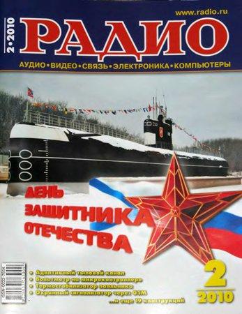 Радио №2 2010