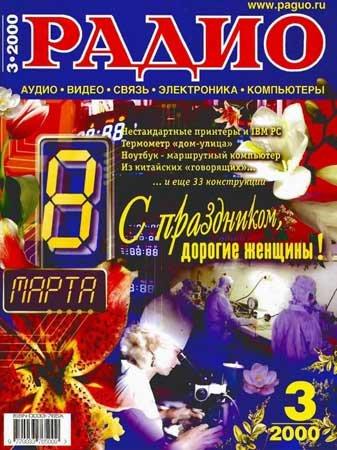 Радио №3 2000