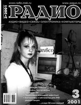 Радио №3 2001
