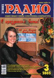 Радио №3 2005