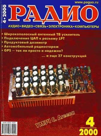 Радио №4 2000
