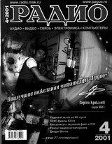 Радио №4 2001