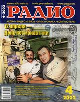 Радио №4 2002