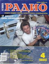 Радио №4 2003