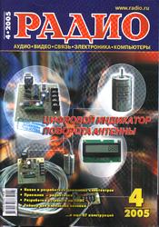 Радио №4 2005