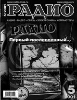 Радио №5 2001