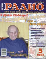 Радио №5 2003