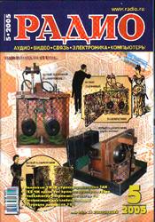 Радио №5 2005