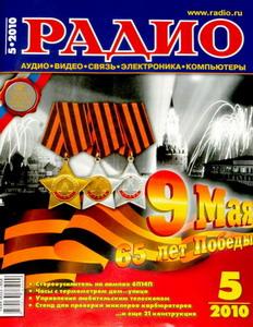 Радио №5 2010