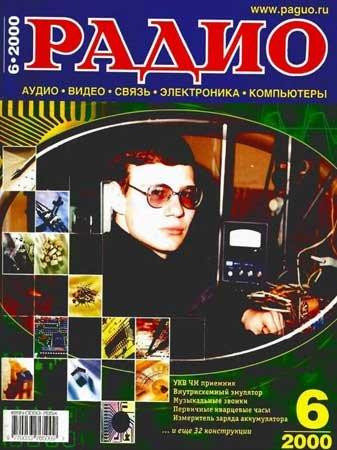Радио №6 2000