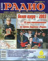 Радио №6 2003