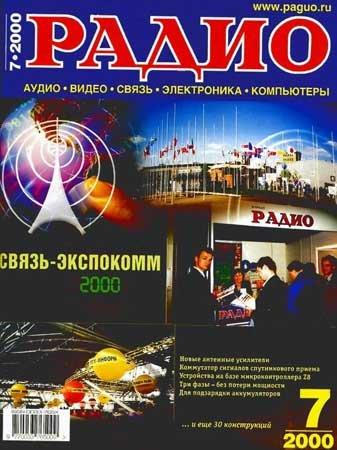 Радио №7 2000