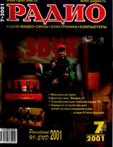 Радио №7 2001