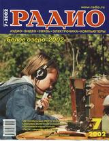 Радио №7 2002